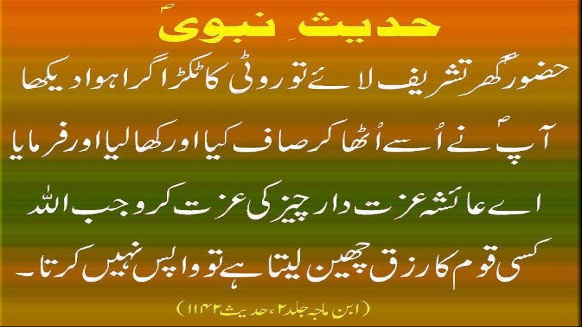 hadees abour rizq quotes abour rizq importance of