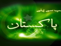 sab-sy-phle-pakistani-wallpapers-free-hd