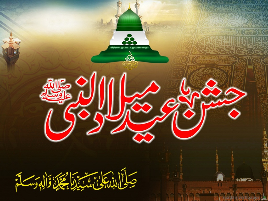 Jashn e Eid Milad un Nabi Wallpaper free hd for desktop