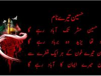 Muharram-ul-haram saying