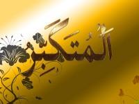 99-Name-of-Allah-Wallpaper-HD-25-For-