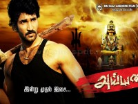 Ayyanar-tamil-movie-free-hd-wallpapers