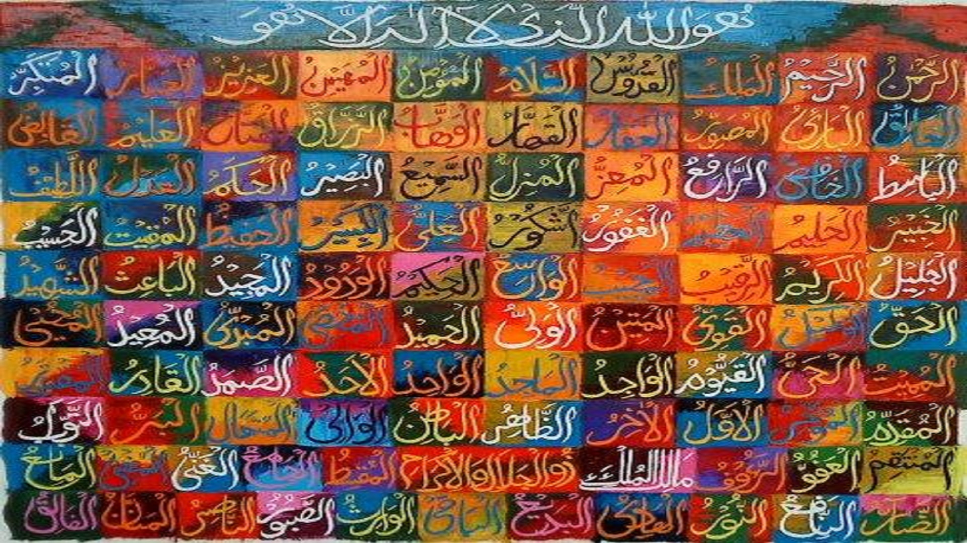 99 Names Of Allah Hd allah -pak- name -free- hd -wallpapers -