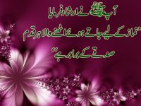 hadees mubarak in arabic and urdu