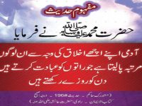 hadees mubarak in english