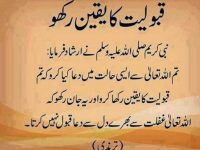 hadees mubarak in urdu free downloads