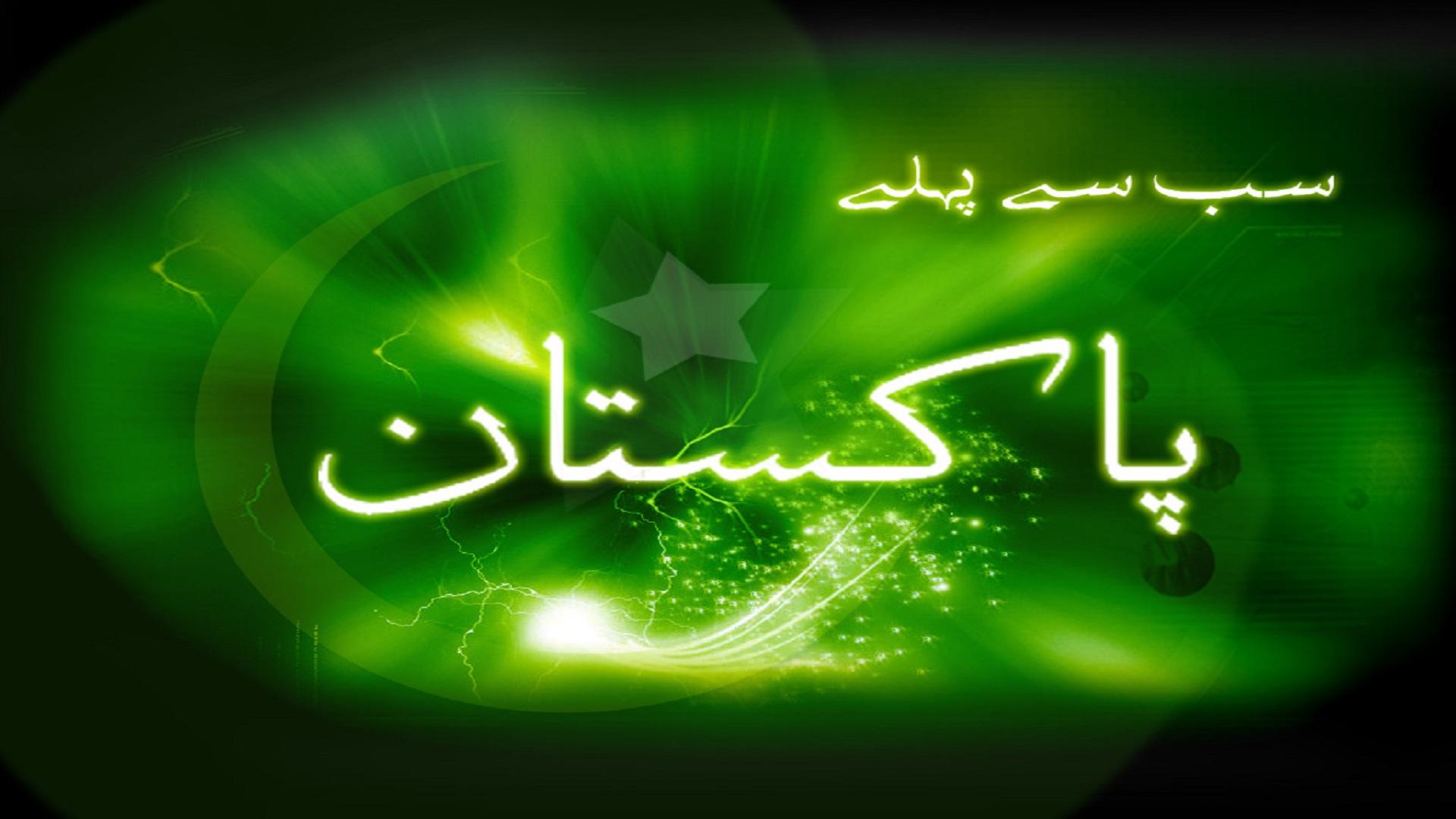 sab-sy-phle-pakistani-wallpapers-free-hd