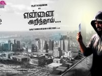 tamil-movie-new-free-hd-wallpapers