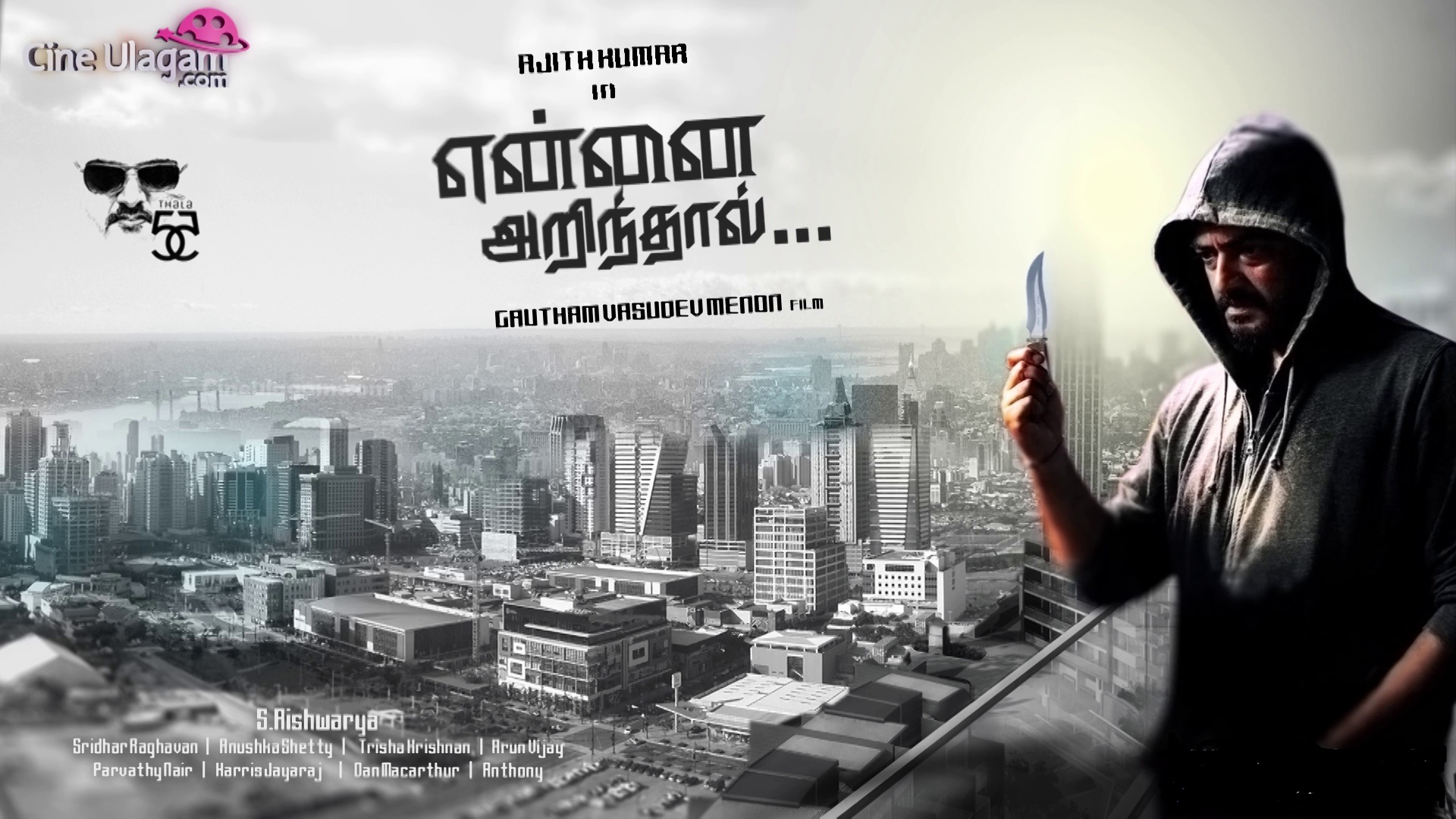 Tamil Movie New Free Hd Wallpapers