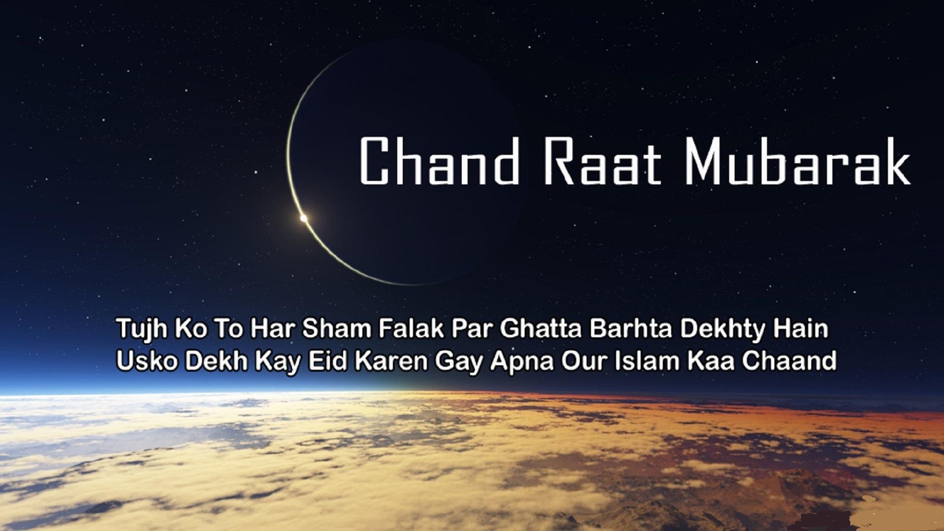 Chaand Raat Mubarak -free-hd-wallpapers