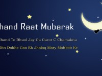 Chand Raat Mubarak-free-hd-wallpapers-for-desktop