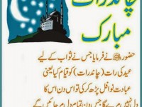 Hadees-Chand-Raat-Wallpapers-free-hd-wallpapers
