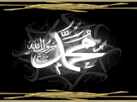Latest-Wallpapaer-Name-Of-Muhammah-free-hd-for-desktop