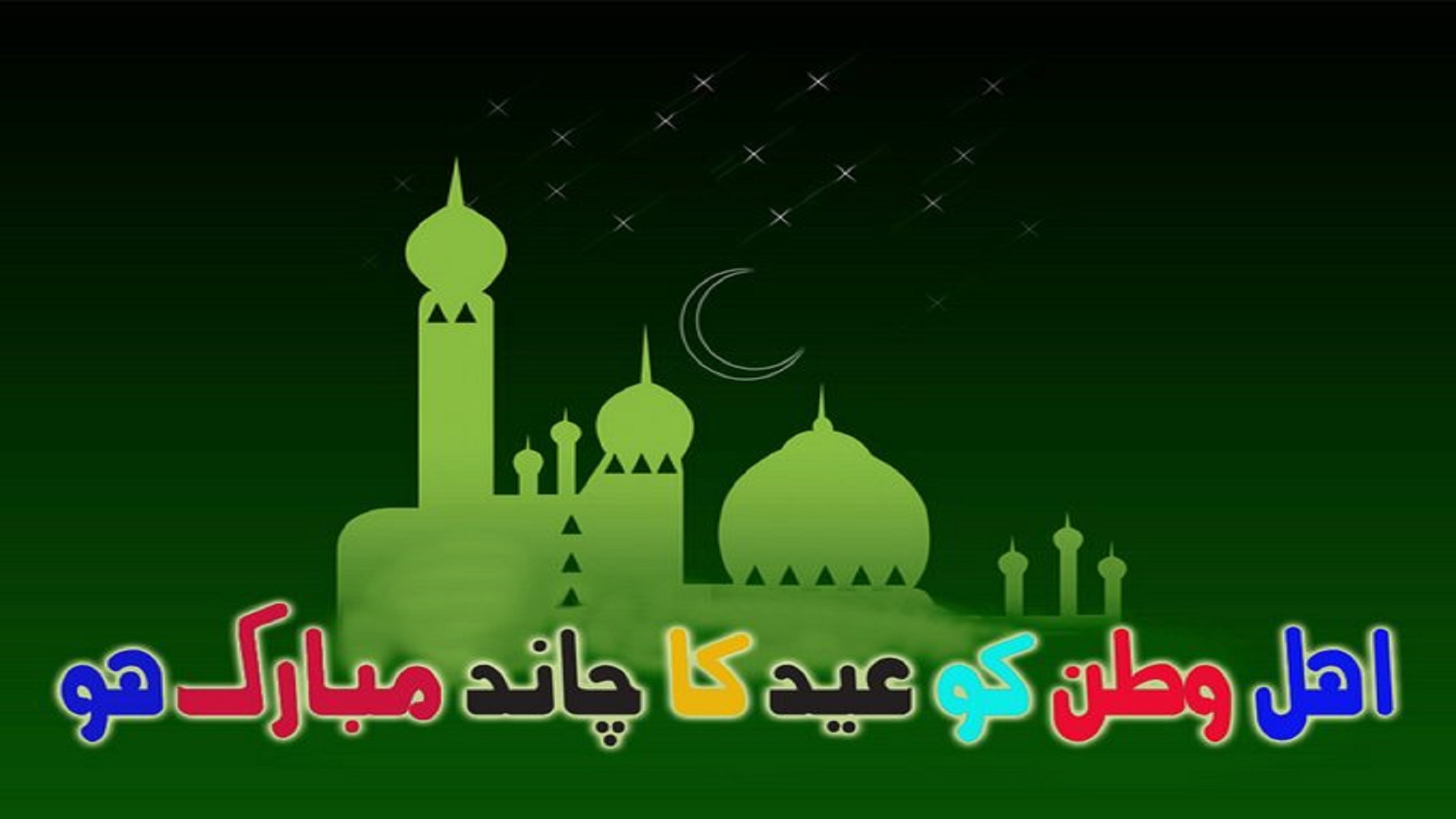 chand-raat-mubarak-facebook-free-hd-wallpapers
