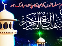 chand-rat-urdu-eid-mubarak-free-hd-wallpapers