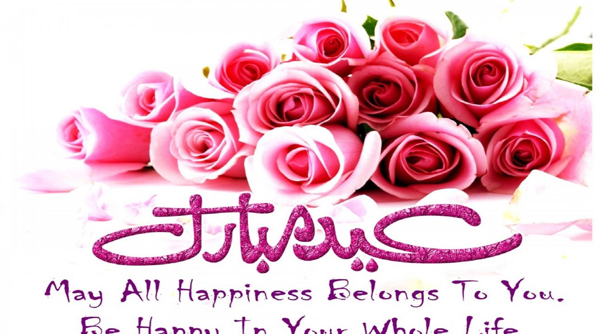 eid-ul-adha-wallpapers-free-hd