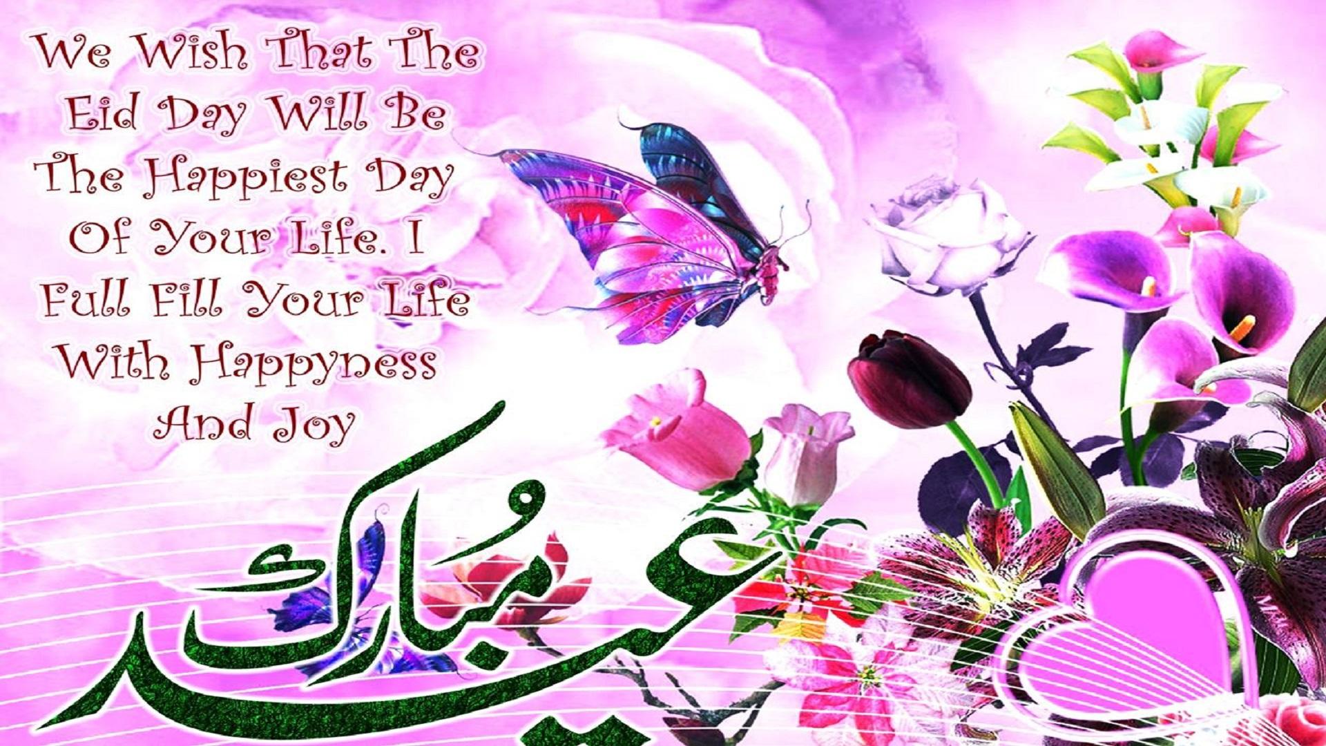 new-eid-mubarak-wallpapers-free-hd