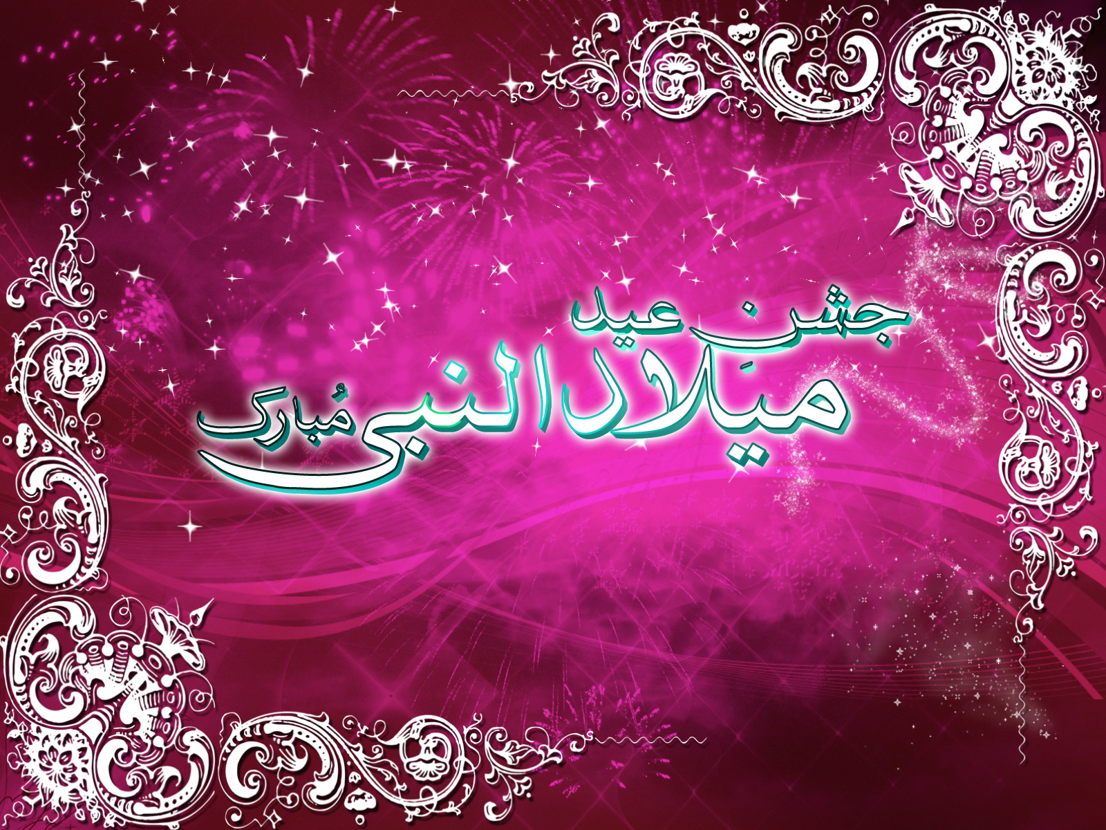 12 Rabi Ul Awal images Wallpapers hd Free