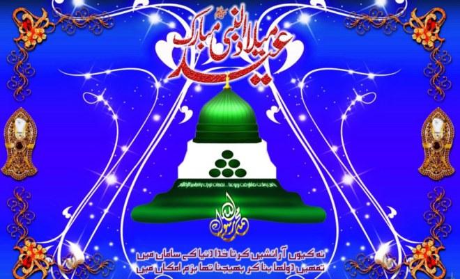 12 Rabi ul Awal free hd wallpapers 2015