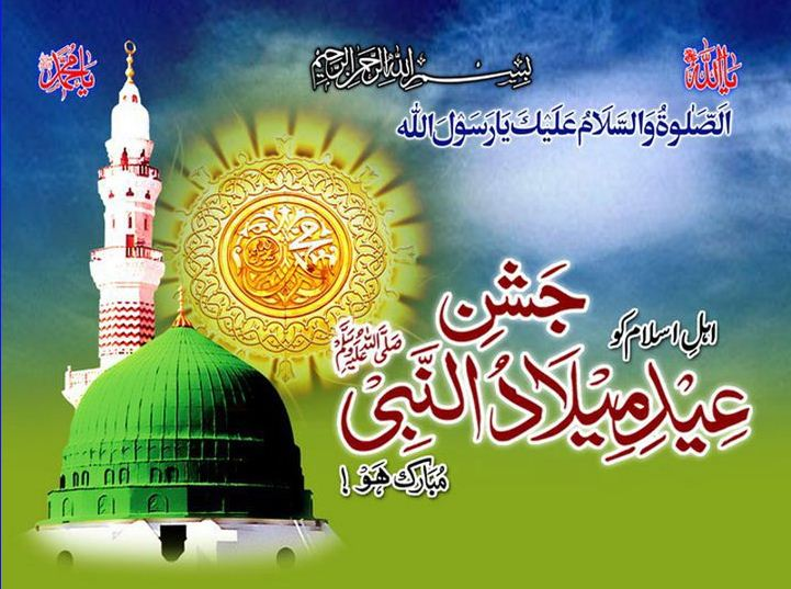 Eid Milad Un Nabi free hd wallpapers 2015