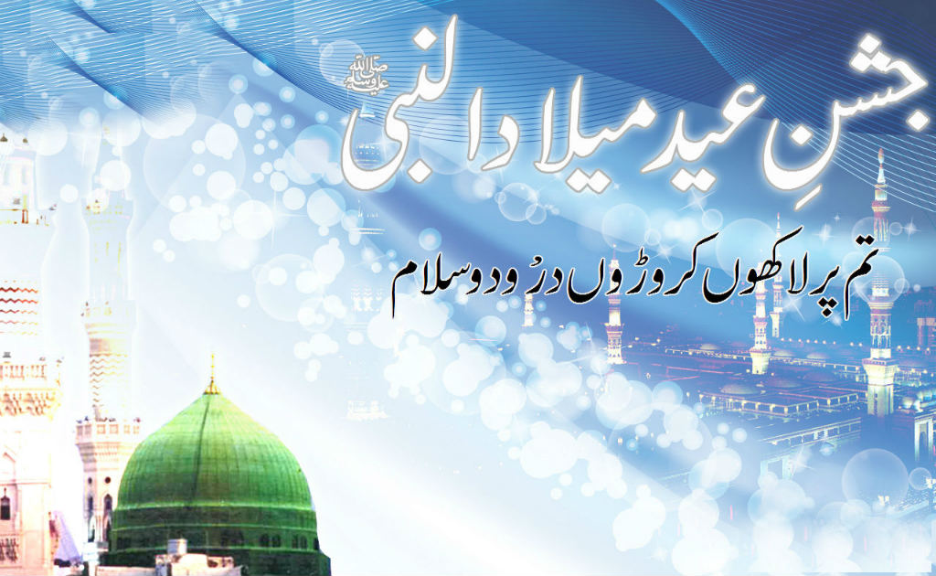 Jashn e Eid Milad un Nabi hd free Wallpaper for desktop