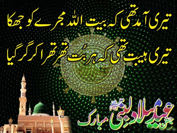 best wallpapers for desktop 12 rabi ul awal freee hd