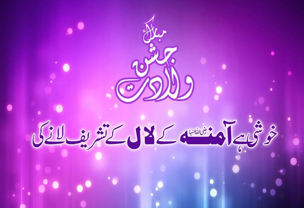 eid milad un nabi free hd wallpapers for desktops