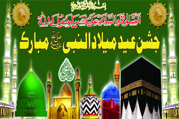 rabi ul awal mubarik free hd wallpapers