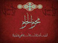 Muharram picture free download