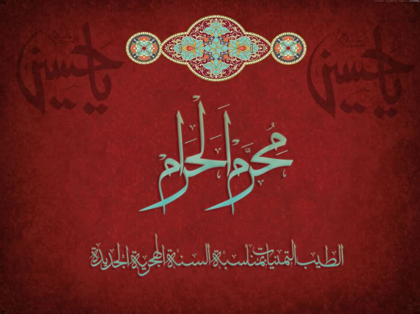 Muharram picture free download