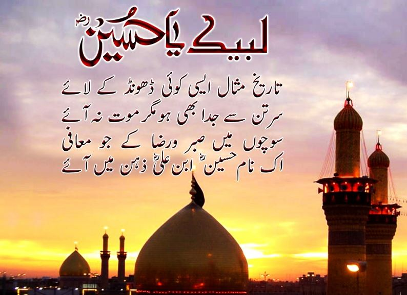 Muharram ul haram hd free wallpaper