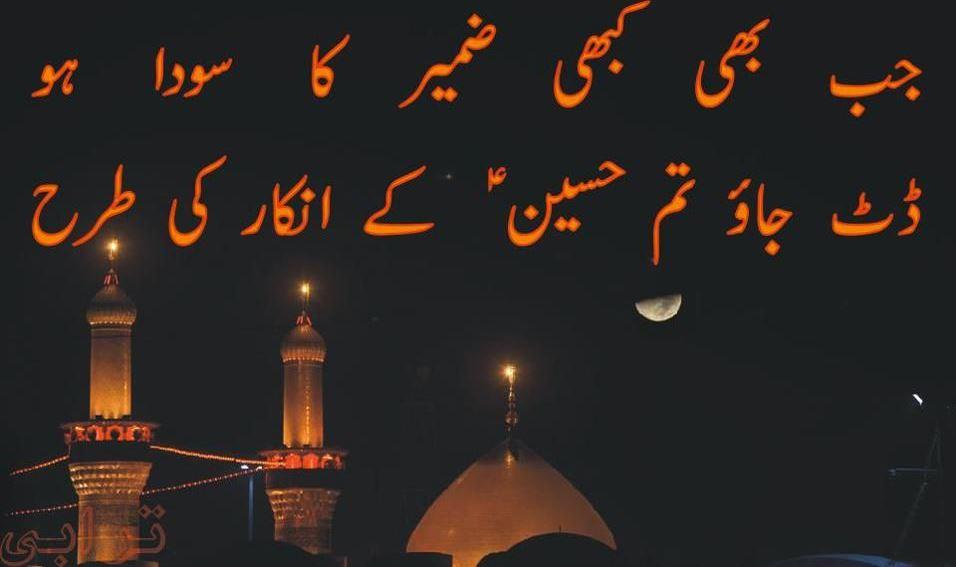 Muharram ul haram shayeri wallpapers