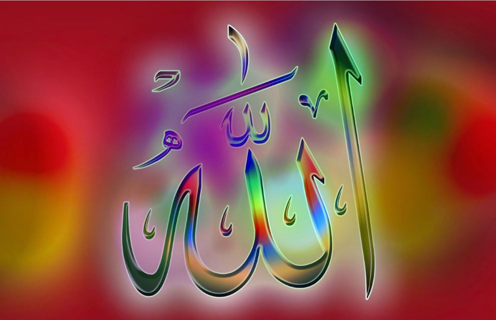 ALLAH Name HD Wallpaper