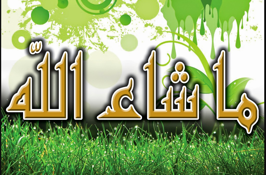 MA SHA ALLAH Images Download