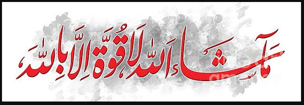 MA SHA ALLAH calligraphy Download