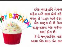 Happy Birthday Gujrati SMS